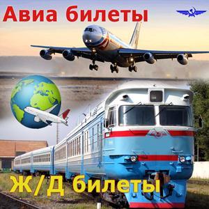 Авиа- и ж/д билеты Хоринска