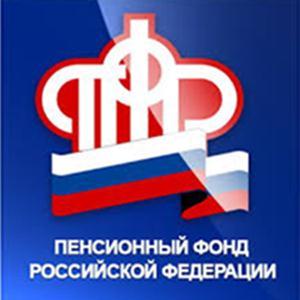 Пенсионные фонды Хоринска