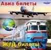 Авиа- и ж/д билеты в Хоринске