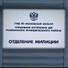 Отделения полиции в Хоринске