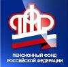 Пенсионные фонды в Хоринске
